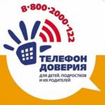 logo_telefon_doverija1