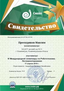 chapter_member_Proskuryakov_Maksim_3075585