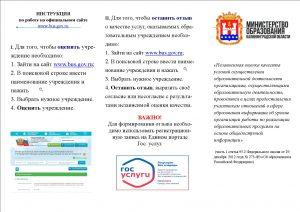 Буклет по bus.gov